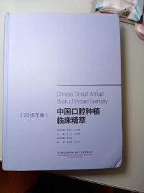 中国口腔种植临床精萃 2018年卷