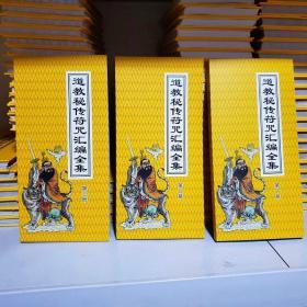 道教秘传符咒汇编全集一套3本学习画符书籍灵符书道教书籍符箓书