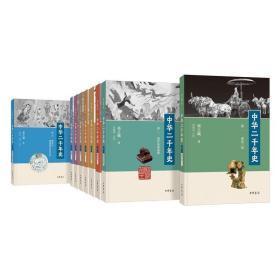 中华二千年史(全9册)