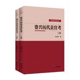 资兴历代县官考(上下两册)