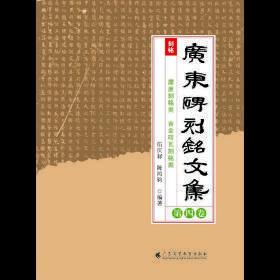 广东碑刻铭文集(第四卷)