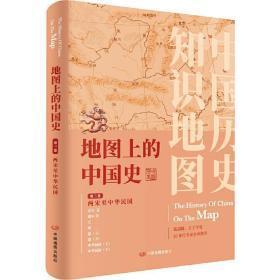 地图上的中国史·第三卷(两宋至中华民国)(简装 16开)