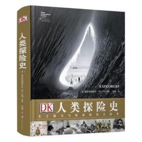 DK人类探险史-关于毅力与探索的伟大故事