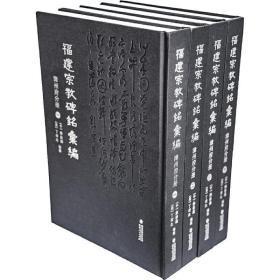 福建宗教碑铭汇编·漳州府分册(全四册)