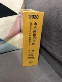 2020 永不褪色的巨匠千�~ 文��团d三�茏髌肪��x日�v