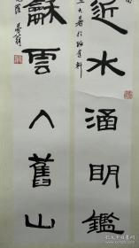 著名书法家,篆刻家,金石学家,沙曼翁书法原装旧裱,尺寸136✘46