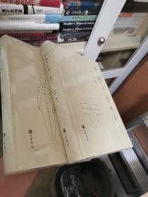 (包邮)李零 中国方术考 +中国方术续考 (典藏本)两本合售
