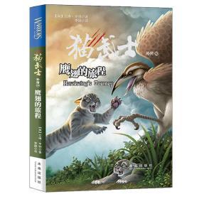 猫武士外传10:鹰翅的旅程史诗级奇幻动物小说