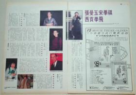 怀旧明星彩页收藏8开 张曼玉王祖贤  2张2面[新17]