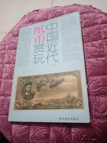 中国近代纸币赏玩