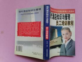 现代酒店知识与管理 . 上册 : 知识篇