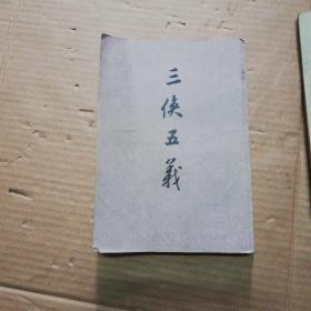 三侠五义 (品相如图)