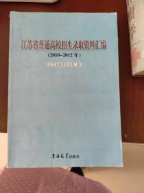 2010-2012年江苏省普通高校招生录取资料汇编