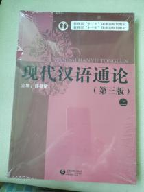 现代汉语通论(第三版)(全二册)