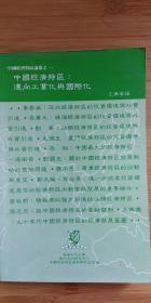 中国经济特区