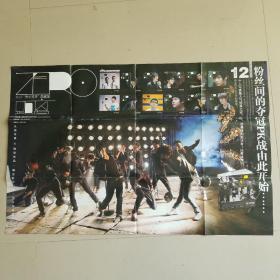 ZERO距离:2010快乐男声典藏集 单张海报写真