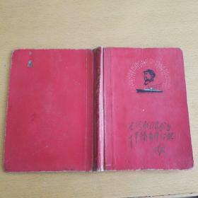 大河航行靠舵手干革命靠毛泽东思想老日记本(只有外壳了,没有内页)国营上海纸品二厂 红色老笔记本