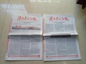 浔庐茶文化报特刊号两种合售