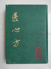 医心方  1955年6月第一版,1993年3月第一版第3次印刷