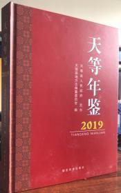 天等年鉴.2019