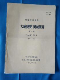"""《""""大成捷要″奥秘破译》(第一辑)"""