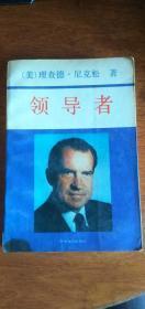 领导者【美】理查德尼克松著1983年1版91年6印