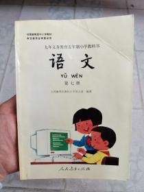 九年义务教育五年制小学教科书语文 第七册