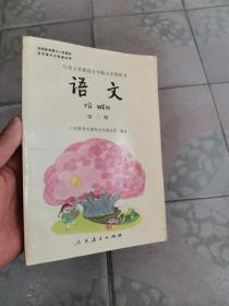 九年义务教育五年制小学教科书 语文 第二册