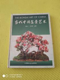 当代中国盆景艺术
