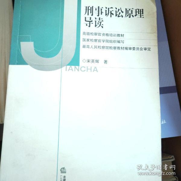 刑事诉讼原理导读——高级检察官资格培训教材