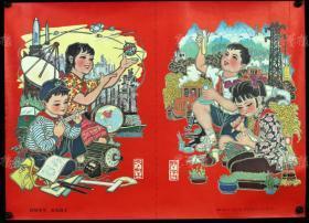 1979年 广西人民出版社出版 广西新华书店发行 庞泰嵩 黄三才作 宣传画《好好学习 天天向上》一张(尺寸:38*52cm)HXTX313160