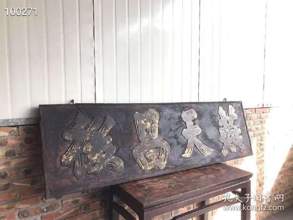 【燕天昌后】清中期老木匾,樟木独板、朱红漆金字,字体端正大气描金工艺,保存完整无缺,长度170cm左右