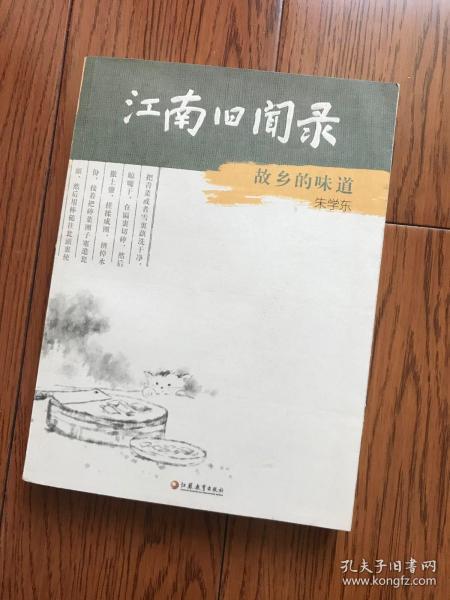 朱学东签名       江南旧闻录——故乡的味道