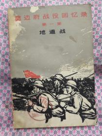 奠边府战役回忆录第一集————地道战