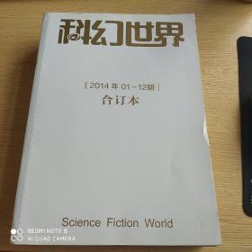 科幻世界2014合订本