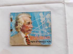 连环画 爱因斯坦 1980年一版2印