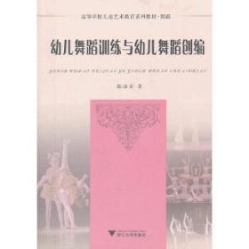 正版 幼儿舞蹈训练与幼儿舞蹈创编 陈康荣 浙江出版社