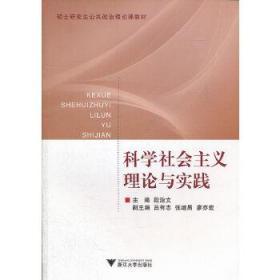 科学社会主义理论与实践段治文 9787308078634