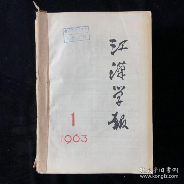 湖北《江汉学报》月刊合订本,1963年1至12期,1964年1至12期,1965年1至6期,计30期合售