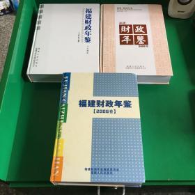 福建财政年鉴·2006.2007.2008三册合售