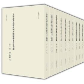 上海辞书出版社图书馆藏稀见方志初编(16开精装 全二十九册 原箱装)