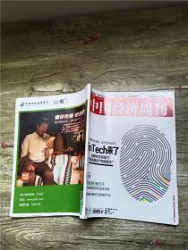 中国经济周刊 2017年第33期/杂志【封底受损】