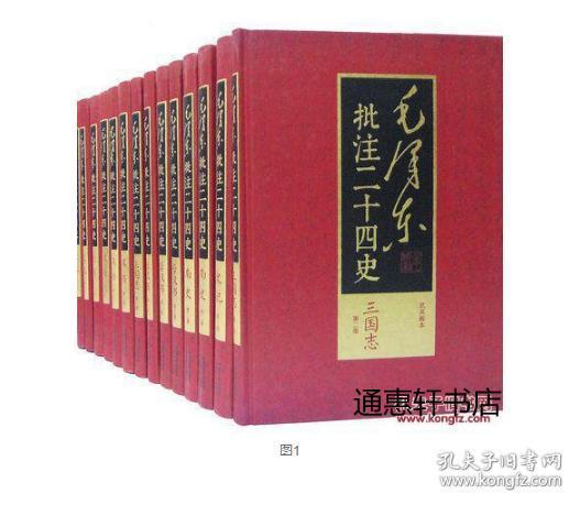 毛泽东批注二十四史(全91册,精装,正16开)