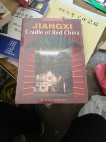 江西:红色中国的摇篮:英文本