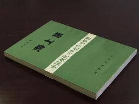 海上集( 中国现代文学史参考资料  全一册  LV )