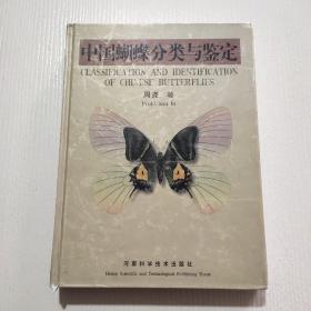 中国蝴蝶分类与鉴定(16开精装)
