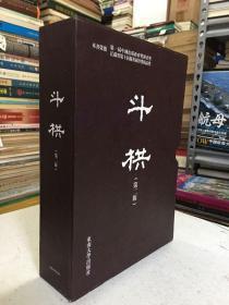 斗栱(第二版)全二册函套精装
