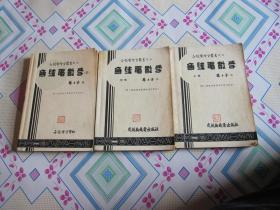 《无线电数学》上中下 全三册