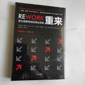 Rework重来:更为简单有效的商业思维【精装塑封】