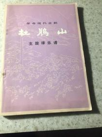 革命现代京剧、杜鹃山
